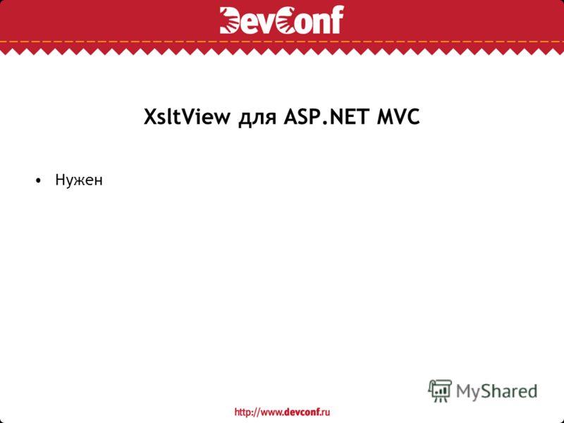 XsltView для ASP.NET MVC Нужен