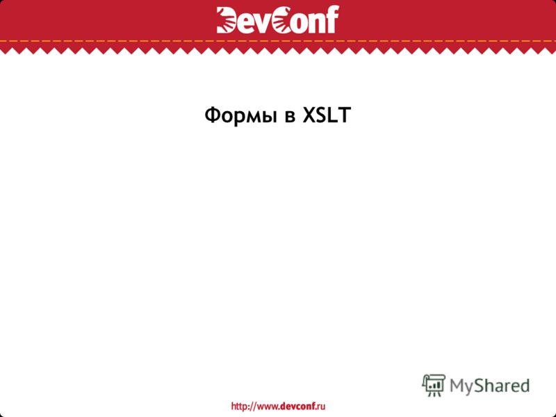 Формы в XSLT