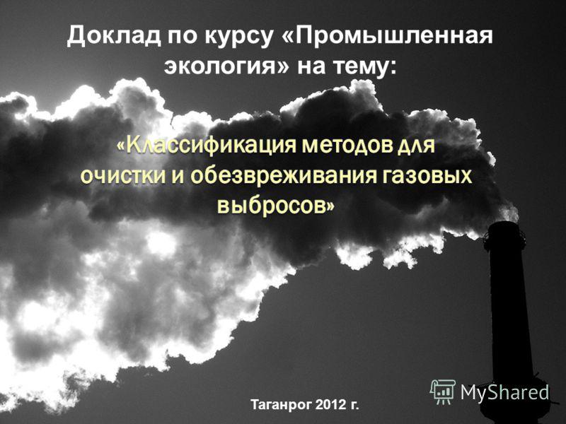 Доклад по курсу «Промышленная экология» на тему: Таганрог 2012 г.