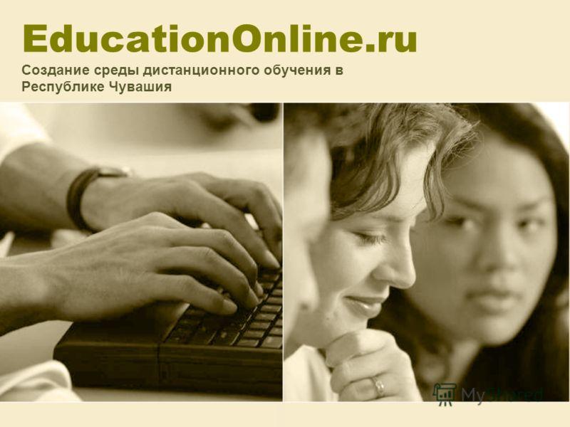 EducationOnline.ru Создание среды дистанционного обучения в Республике Чувашия
