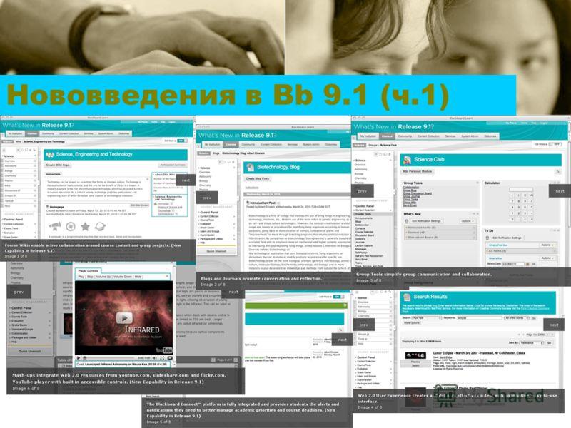 Нововведения в Bb 9.1 (ч.1)
