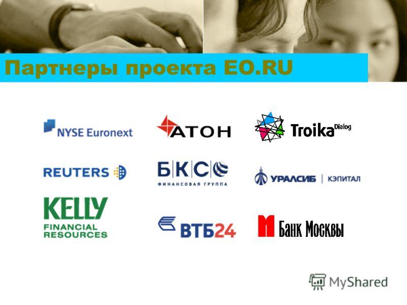 Партнеры проекта EO.RU