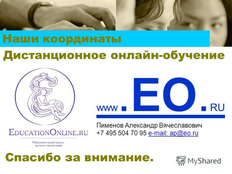 www.EO. RU Пименов Александр Вячеславович +7 495 504 70 95 e-mail: ap@eo.ru Наши координаты Дистанционное онлайн-обучение Спасибо за внимание.