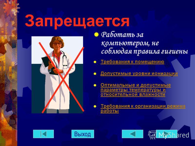 Запрещается нажимать кнопку отключения компьютера от электрической сети Выход