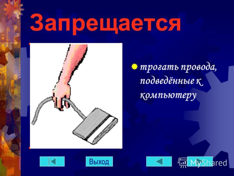 Запрещается Работать за компьютером, не соблюдая правила гигиены Требования к помещению Допустимые уровни ионизации Оптимальные и допустимые параметры температуры и относительной влажности Оптимальные и допустимые параметры температуры и относительно