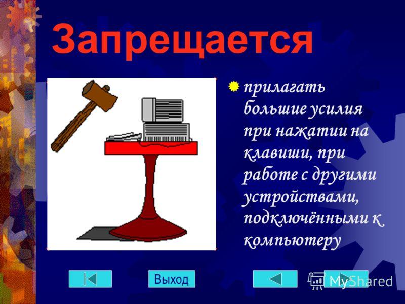 Запрещается трогать провода, подведённые к компьютеру Выход