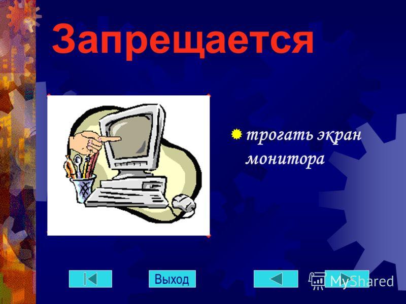 Запрещается прилагать большие усилия при нажатии на клавиши, при работе с другими устройствами, подключёнными к компьютеру Выход