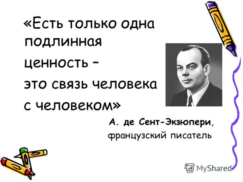 «Есть только одна подлинная ценность – это связь человека с человеком» А. де Сент-Экзюпери, французский писатель