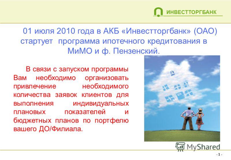 Июнь 2010 г. Ипотечное кредитование в АКБ «Инвестторгбанк» (ОАО)