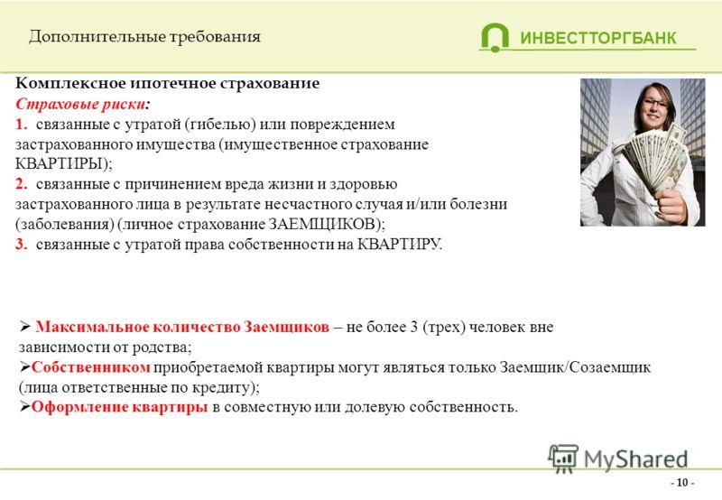 ИНВЕСТТОРГБАНК - 9 - Требования к залогу Квартира должна: Находиться в собственности продавца; Находиться на территории РФ (в присутствии ВСП Банка); Быть свободна от любых прав 3-их лиц (в т.ч. не обременен предыдущей ипотекой, наймом или правом вре