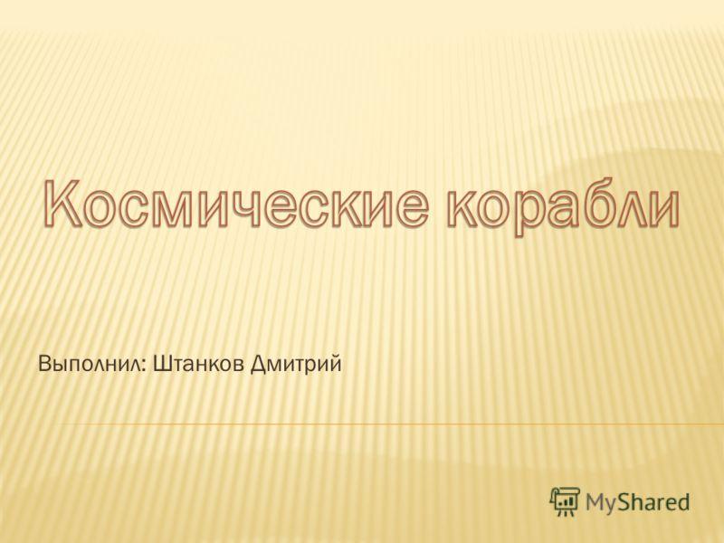 Выполнил: Штанков Дмитрий