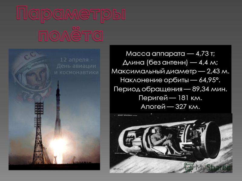 Масса аппарата 4,73 т; Длина (без антенн) 4,4 м; Максимальный диаметр 2,43 м. Наклонение орбиты 64,95°. Период обращения 89,34 мин. Перигей 181 км. Апогей 327 км.