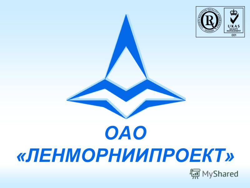 ОАО «ЛЕНМОРНИИПРОЕКТ»