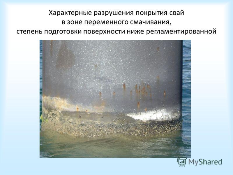 Характерные разрушения покрытия свай в зоне переменного смачивания, степень подготовки поверхности ниже регламентированной