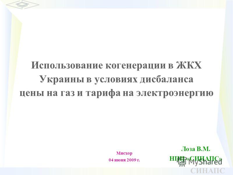 СИНАПС Использование когенерации в ЖКХ Украины в условиях дисбаланса цены на газ и тарифа на электроэнергию Лоза В.М. НПП «СИНАПС» Мисхор 04 июня 2009 г.