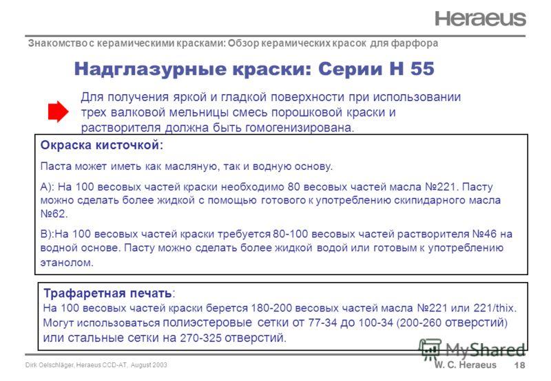 Dirk Oelschläger, Heraeus CCD-AT, August 2003 Надглазурные краски: Серии H 55 1818 Знакомство с керамическими красками: Обзор керамических красок для фарфора Окраска кисточкой: Паста может иметь как масляную, так и водную основу. A): На 100 весовых ч
