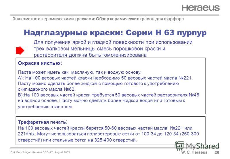 Dirk Oelschläger, Heraeus CCD-AT, August 2003 Надглазурные краски: Серии H 63 пурпур 28 Знакомство с керамическими красками: Обзор керамических красок для фарфора Для получения яркой и гладкой поверхности при использовании трех валковой мельницы смес