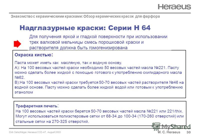 Dirk Oelschläger, Heraeus CCD-AT, August 2003 Надглазурные краски: Серии H 64 3030 Знакомство с керамическими красками: Обзор керамических красок для фарфора Окраска кистью : Паста может иметь как масляную, так и водную основу. A): На 100 весовых час
