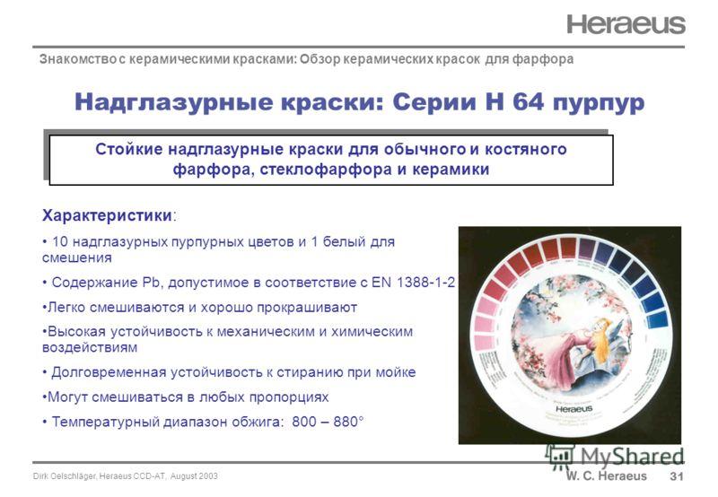 Dirk Oelschläger, Heraeus CCD-AT, August 2003 Надглазурные краски: Серии H 64 пурпур 3131 Знакомство с керамическими красками: Обзор керамических красок для фарфора Характеристики: 10 надглазурных пурпурных цветов и 1 белый для смешения Содержание Pb