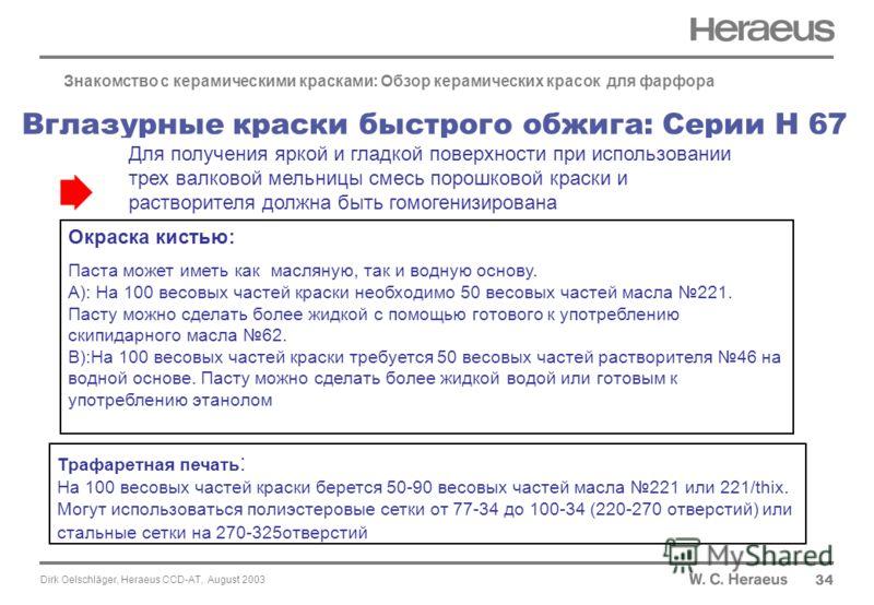 Dirk Oelschläger, Heraeus CCD-AT, August 2003 Вглазурные краски быстрого обжига: Серии H 67 3434 Знакомство с керамическими красками: Обзор керамических красок для фарфора Для получения яркой и гладкой поверхности при использовании трех валковой мель