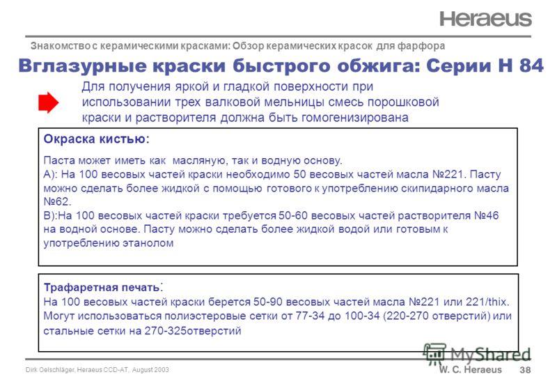 Dirk Oelschläger, Heraeus CCD-AT, August 2003 Вглазурные краски быстрого обжига: Серии H 84 38 Знакомство с керамическими красками: Обзор керамических красок для фарфора Для получения яркой и гладкой поверхности при использовании трех валковой мельни