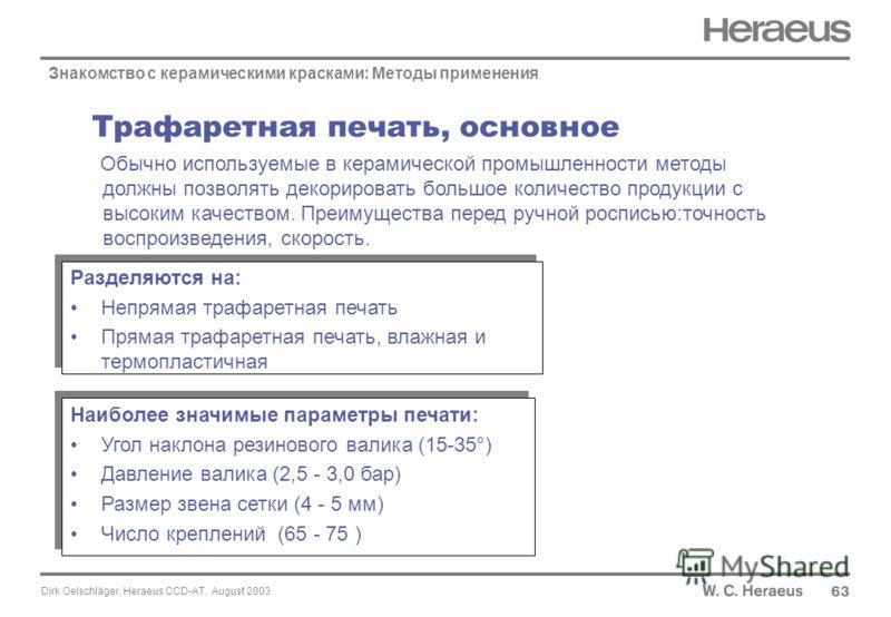 Dirk Oelschläger, Heraeus CCD-AT, August 2003 Трафаретная печать, основное 63 Знакомство с керамическими красками: Методы применения Обычно используемые в керамической промышленности методы должны позволять декорировать большое количество продукции с