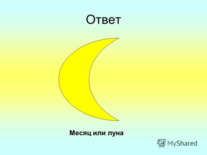 Ответ Месяц или луна