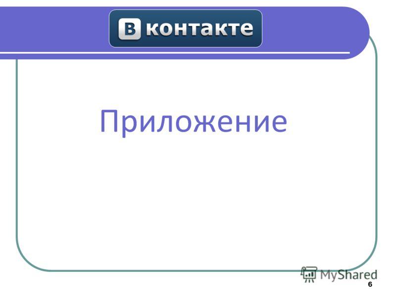 6 Приложение
