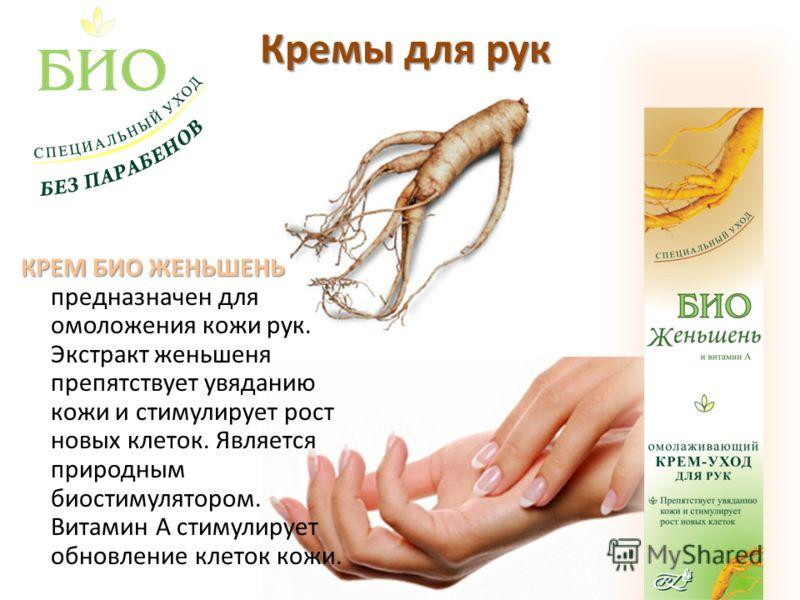 КРЕМ БИО ЖЕНЬШЕНЬ КРЕМ БИО ЖЕНЬШЕНЬ предназначен для омоложения кожи рук. Экстракт женьшеня препятствует увяданию кожи и стимулирует рост новых клеток. Является природным биостимулятором. Витамин А стимулирует обновление клеток кожи. Кремы для рук Кр