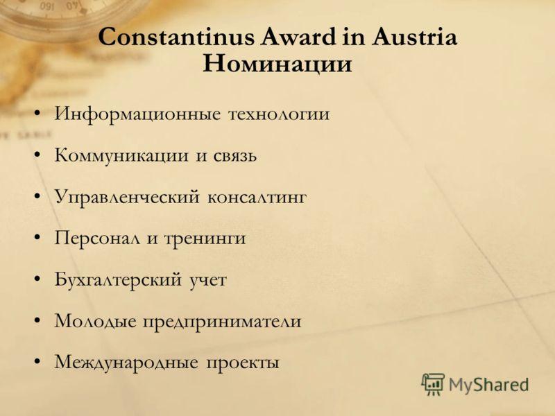 Constantinus Award in Austria Номинации Информационные технологии Коммуникации и связь Управленческий консалтинг Персонал и тренинги Бухгалтерский учет Молодые предприниматели Международные проекты