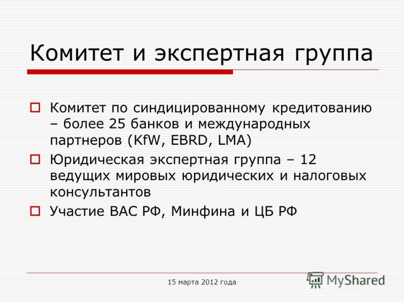Комитет и экспертная группа Комитет по синдицированному кредитованию – более 25 банков и международных партнеров (KfW, EBRD, LMA) Юридическая экспертная группа – 12 ведущих мировых юридических и налоговых консультантов Участие ВАС РФ, Минфина и ЦБ РФ