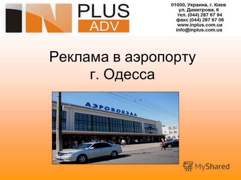 Реклама в аэропорту г. Одесса