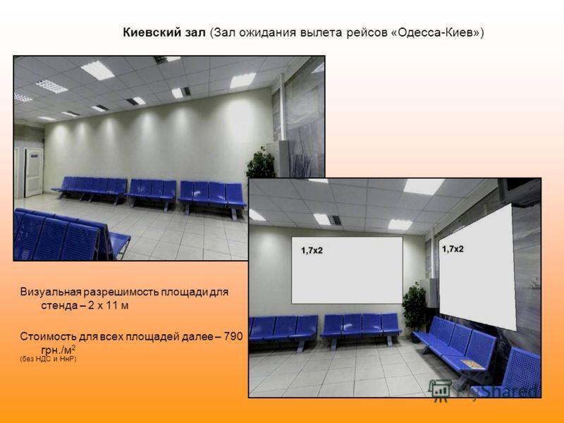 Киевский зал (Зал ожидания вылета рейсов «Одесса-Киев») Визуальная разрешимость площади для стенда – 2 х 11 м Стоимость для всех площадей далее – 790 грн./м 2 (без НДС и НнР)