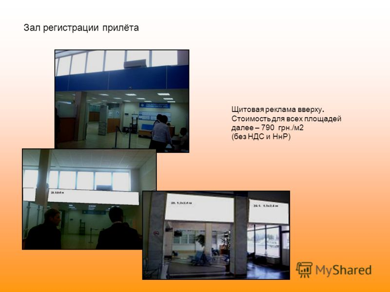 Зал регистрации прилёта Щитовая реклама вверху. Стоимость для всех площадей далее – 790 грн./м2 (без НДС и НнР)