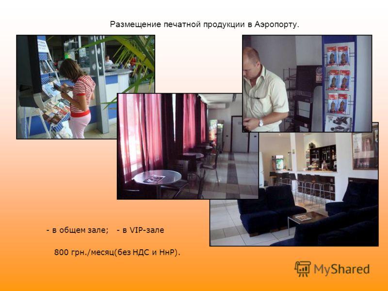 Размещение печатной продукции в Аэропорту. - в общем зале; - в VIP-зале 800 грн./месяц(без НДС и НнР).