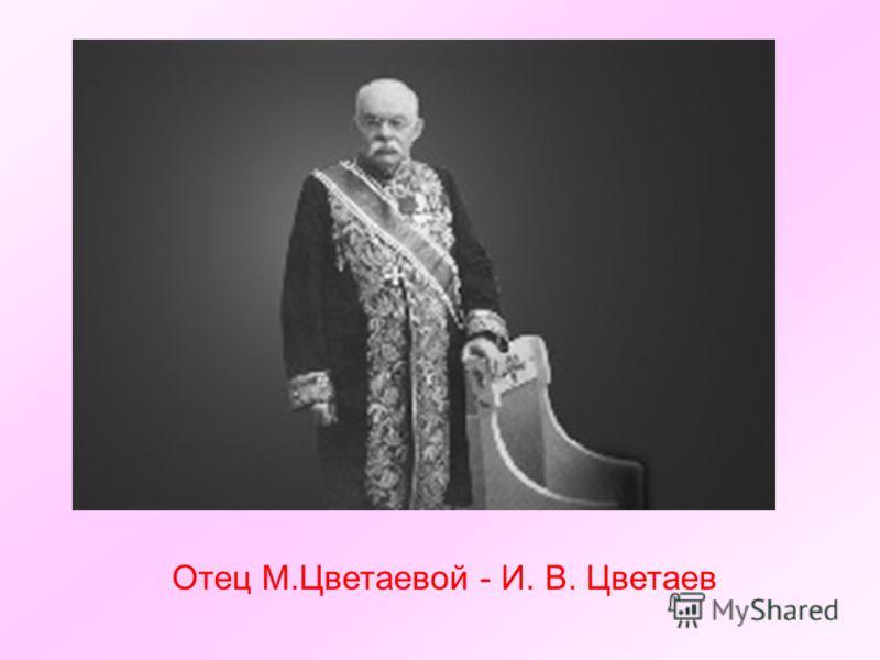 Отец М.Цветаевой - И. В. Цветаев