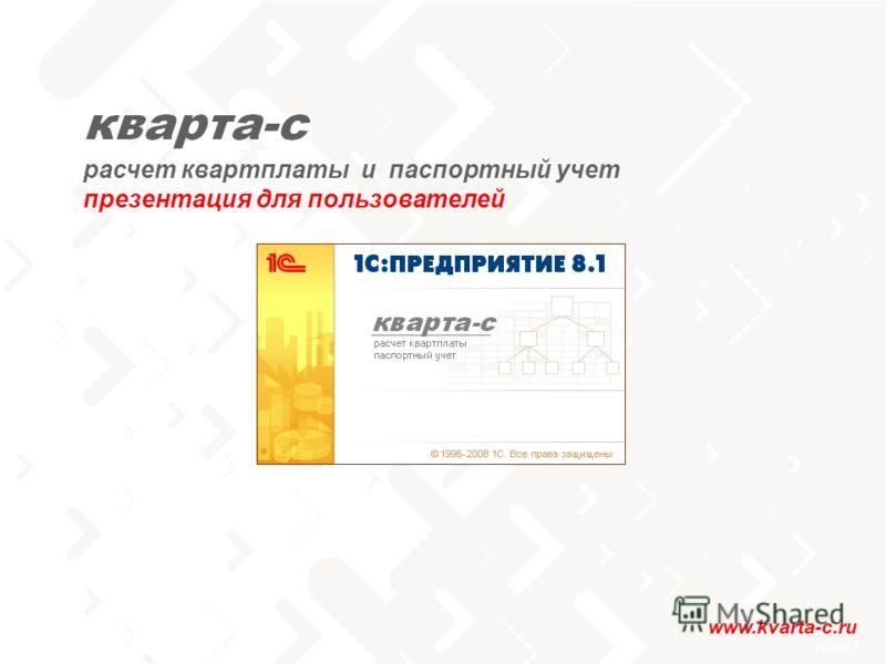 слайд 1 www.kvarta-c.ru расчет квартплаты и паспортный учет презентация для пользователей
