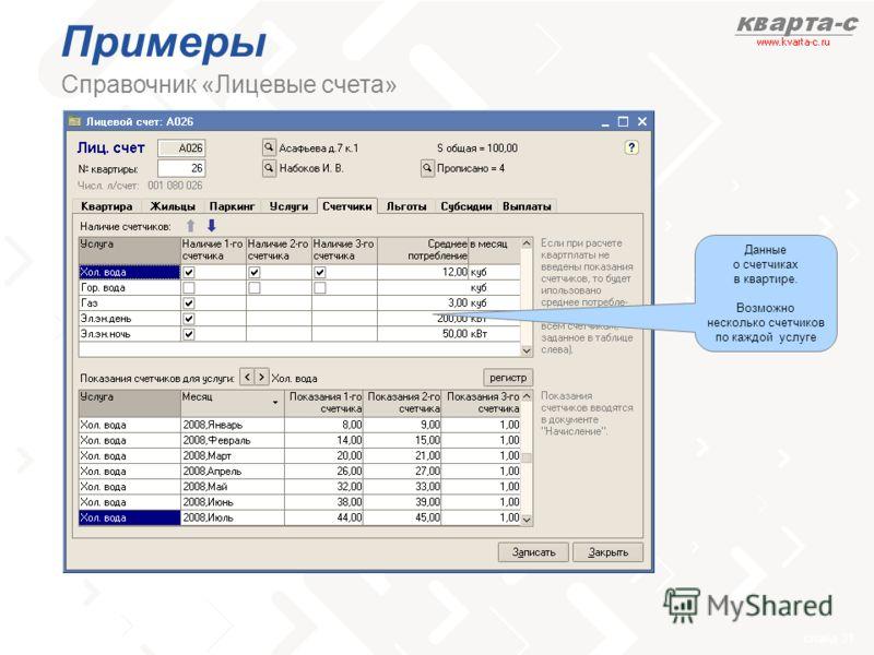слайд 31 Примеры Справочник «Лицевые счета» Данные о счетчиках в квартире. Возможно несколько счетчиков по каждой услуге