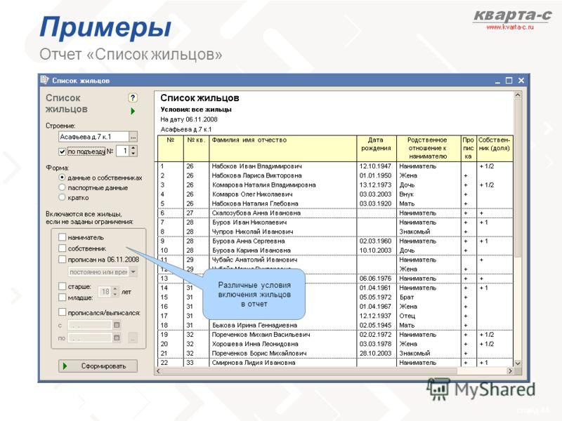 слайд 44 Примеры Отчет «Список жильцов» Различные условия включения жильцов в отчет