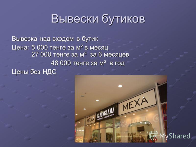 Вывески бутиков Вывеска над входом в бутик Цена: 5 000 тенге за м² в месяц 27 000 тенге за м² за 6 месяцев 48 000 тенге за м² в год Цены без НДС