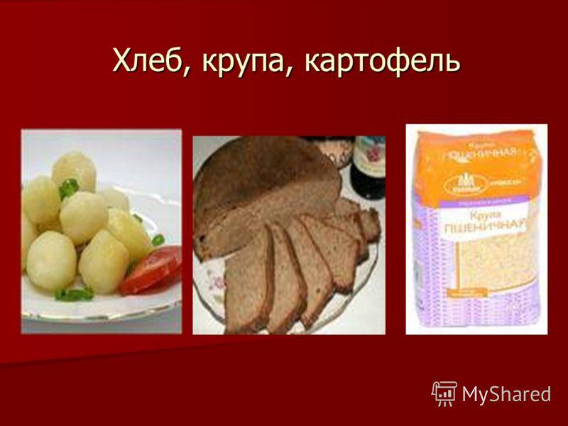 Хлеб, крупа, картофель