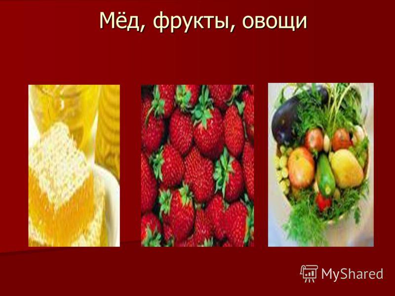 Мёд, фрукты, овощи