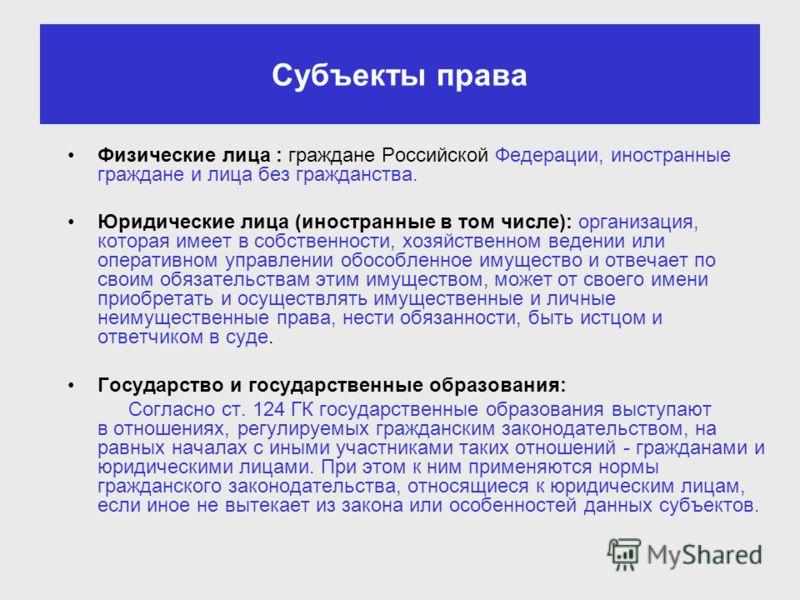 Физические лица : граждане Российской Федерации, иностранные граждане и лица без гражданства. Юридические лица (иностранные в том числе): организация, которая имеет в собственности, хозяйственном ведении или оперативном управлении обособленное имущес