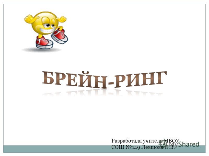Разработала учитель МБОУ СОШ 149 Левшова О.В.