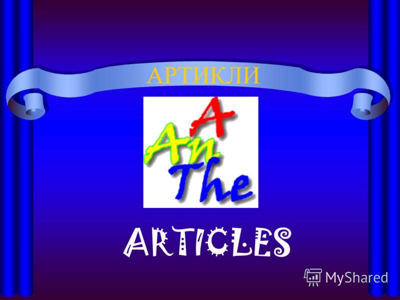 АРТИКЛИ ARTICLES