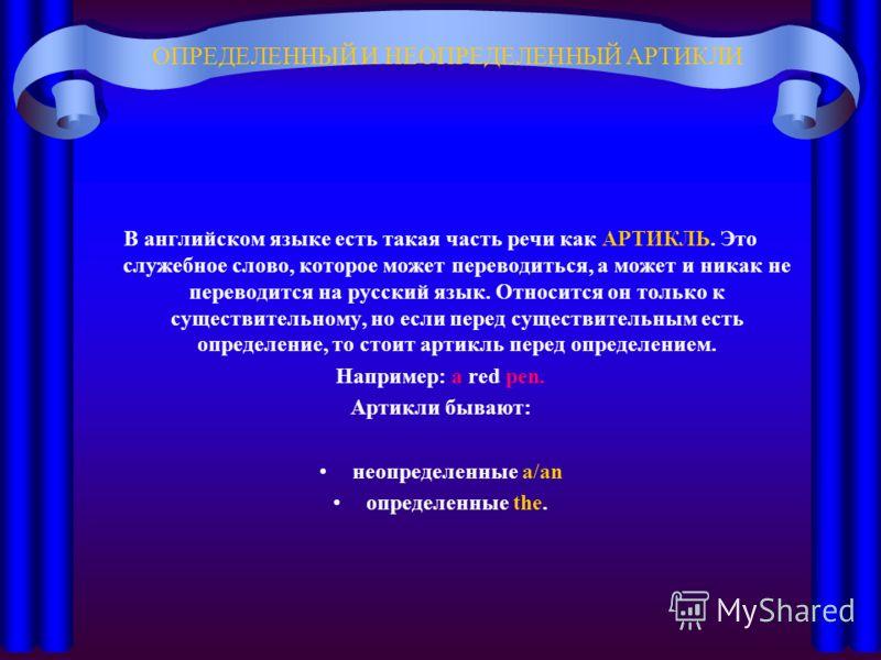 ОПРЕДЕЛЕННЫЙ И НЕОПРЕДЕЛЕННЫЙ АРТИКЛИ В английском языке есть такая часть речи как АРТИКЛЬ. Это служебное слово, которое может переводиться, а может и никак не переводится на русский язык. Относится он только к существительному, но если перед существ