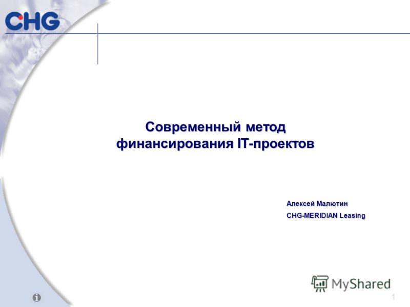 1 Современный метод финансирования IT-проектов Алексей Малютин CHG-MERIDIAN Leasing
