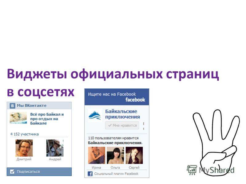 Виджеты официальных страниц в соцсетях