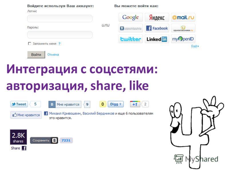 Интеграция с соцсетями: авторизация, share, like