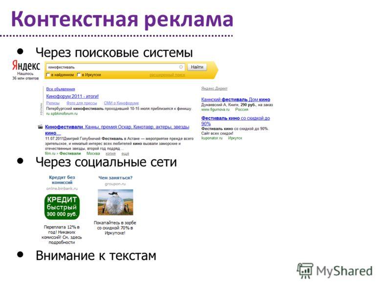 Контекстная реклама Через поисковые системы Через социальные сети Внимание к текстам